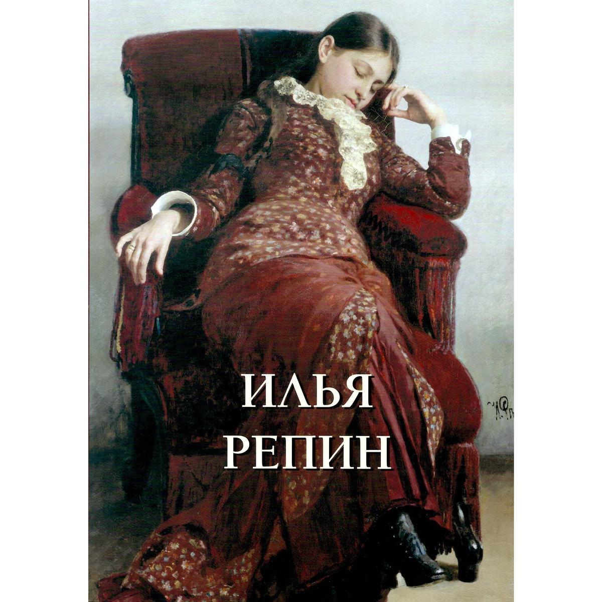 イリヤ・レーピンの画像 p1_21