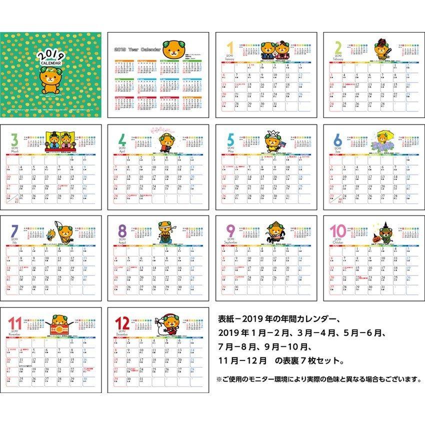 カレンダー 2019 5月