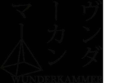 WUNDERKAMMER