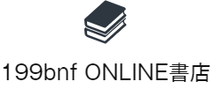 199bnf ONLINE書店