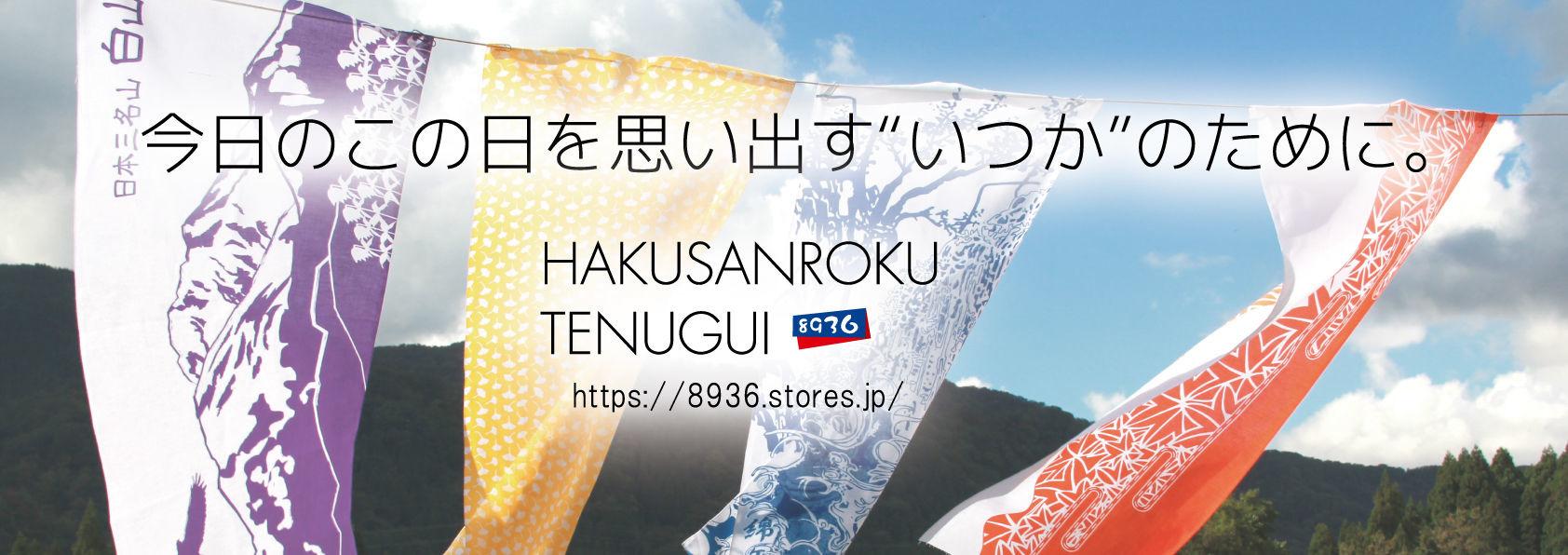 HAKUSANROKU TENUGUI~8936テヌグイ~ (白山麓の地域資源をデザイン化した和手ぬぐい)