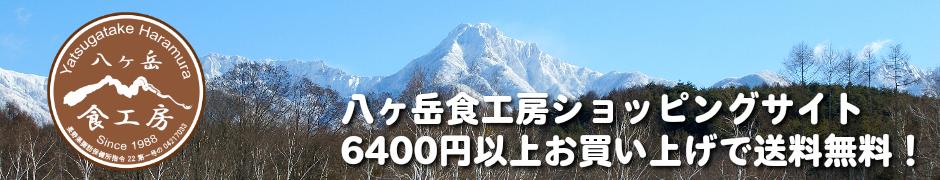 八ヶ岳食工房ショッピングサイト