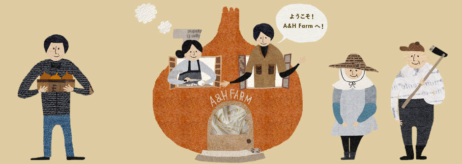 A&H Farm|淡路島でおいしい野菜をつくる家族。