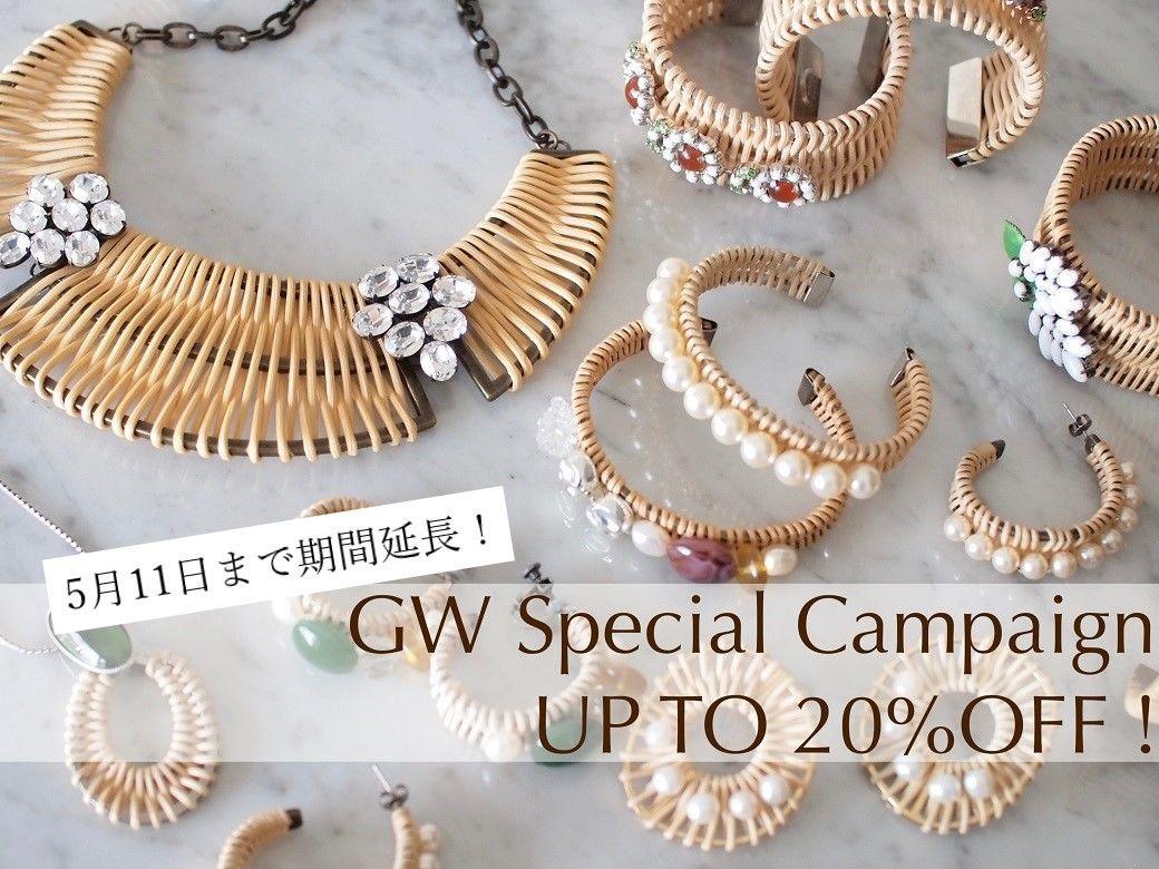 GWキャンペーン期間延長!