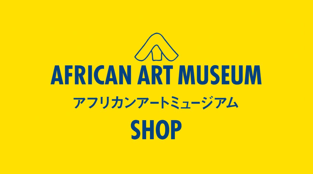 African Art Museum Shop
