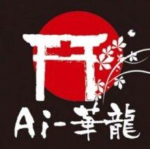 Ai-華龍