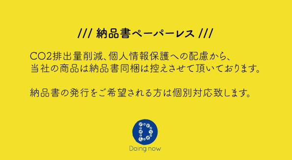 ///納品書ペーパーレス///