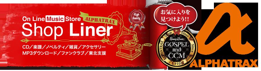 ALPHATRAX Shop Liner