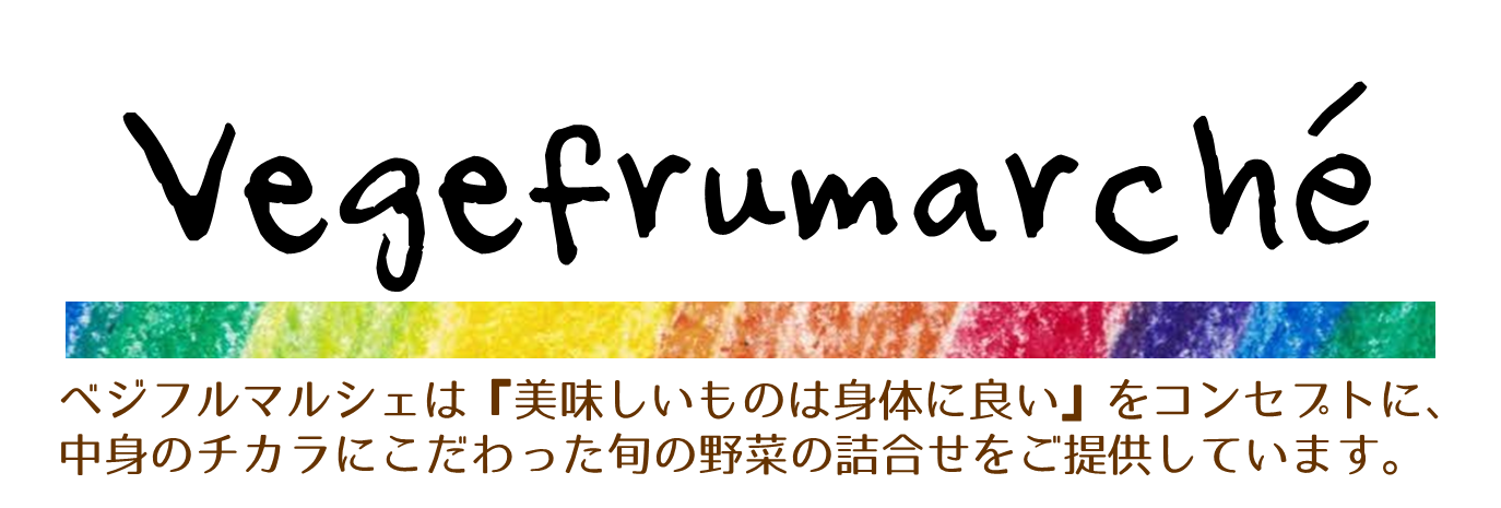 vegefrumarché