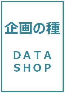 企画の種データショップ