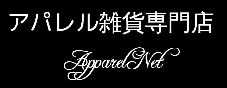 アパレル雑貨のお店  ApparelNet