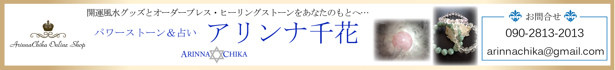 レアストーン【ARINNA STONE GALLERY】