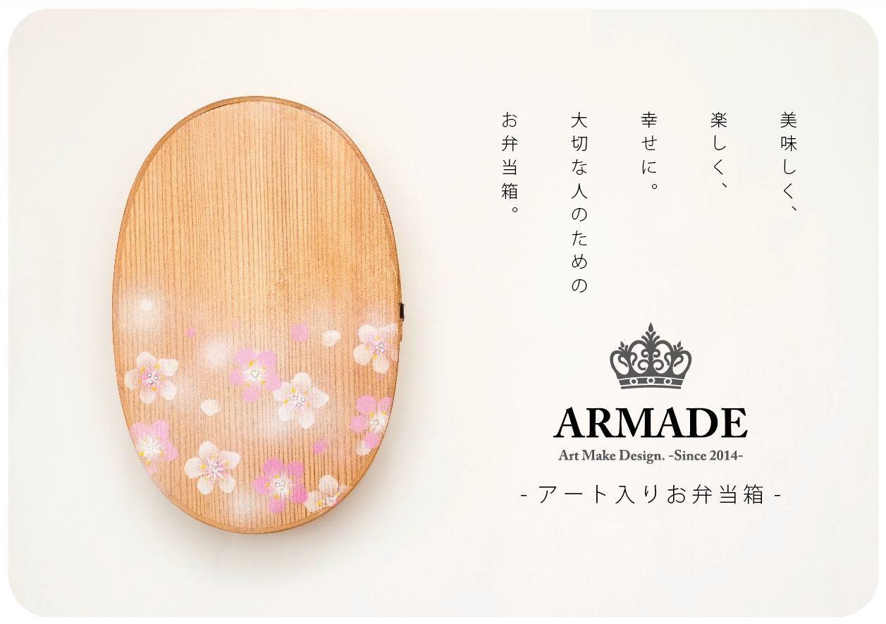 ARMADE|アルメデ オンラインショップ