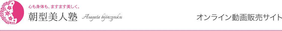 朝型美人®オンラインセレクトショップ