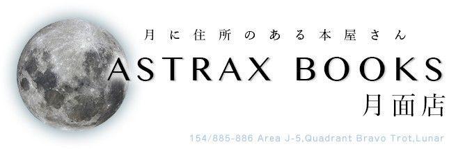 ASTRAX BOOKS