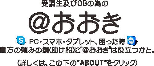 @おおき・PCサポート