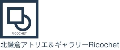 北鎌倉アトリエ&ギャラリーRicochet