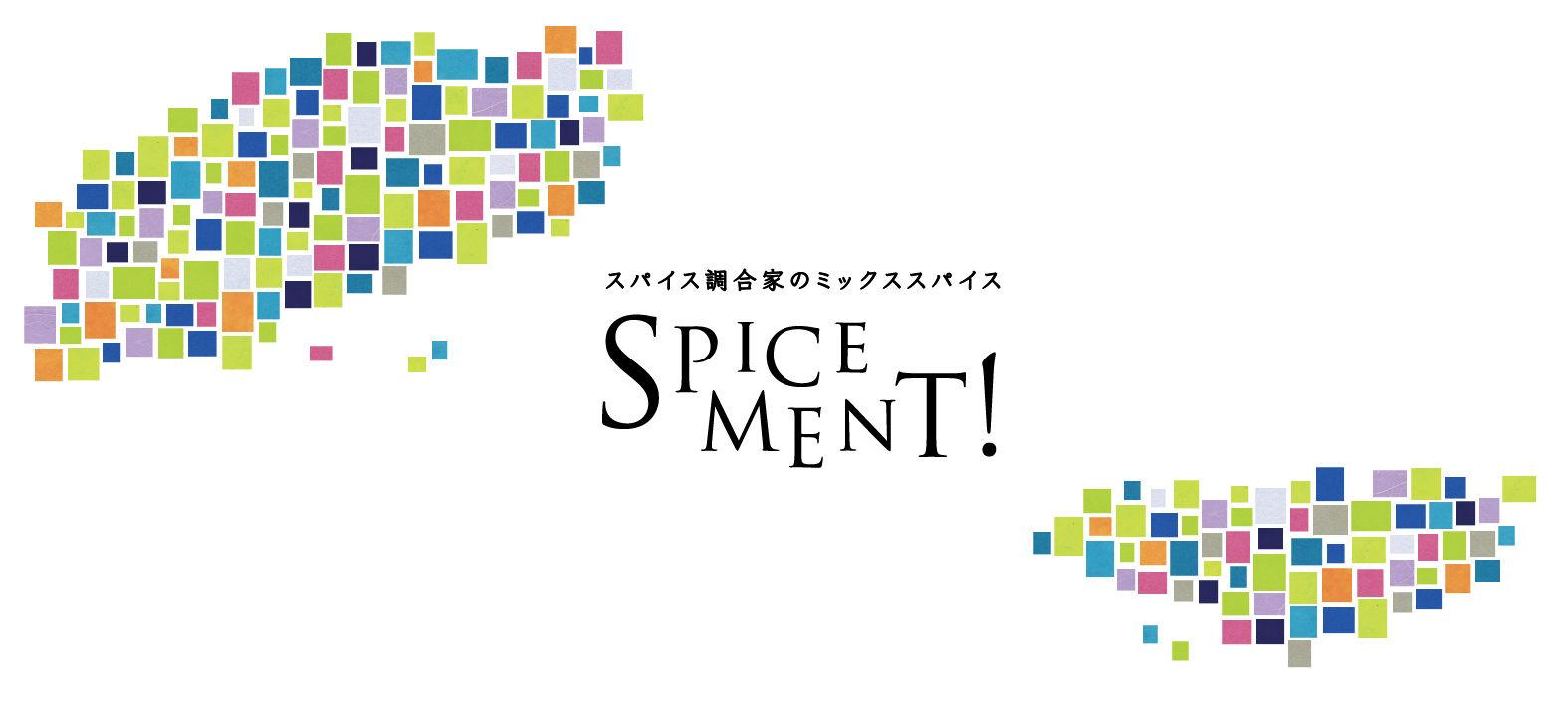SPICEMENT!〜スパイス調合家のミックススパイス