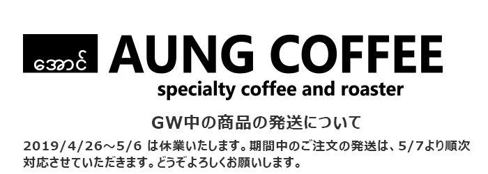 AUNG COFFEE WEB SHOP