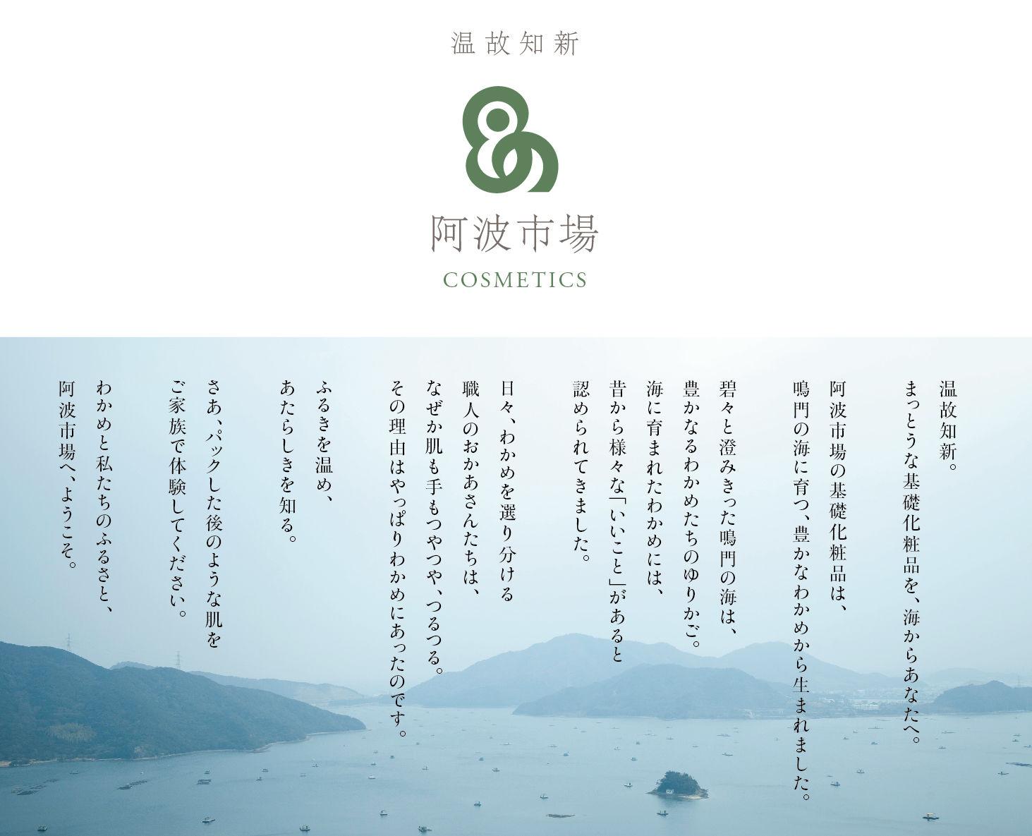 AWAICHIBA COSMETICS