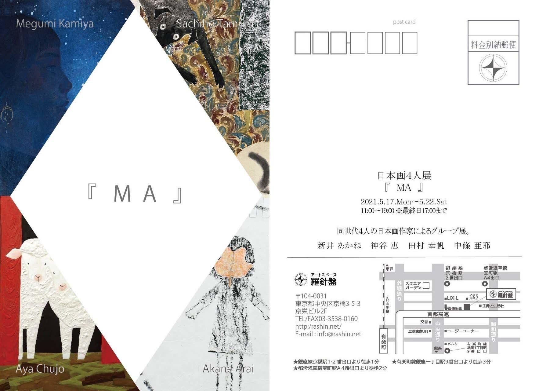 日本画4人展『 MA 』