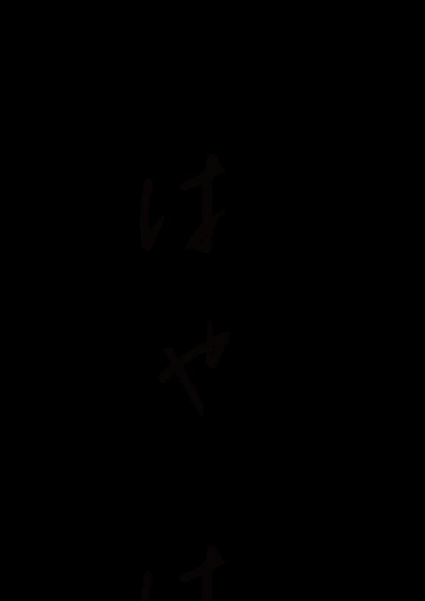 hamaya