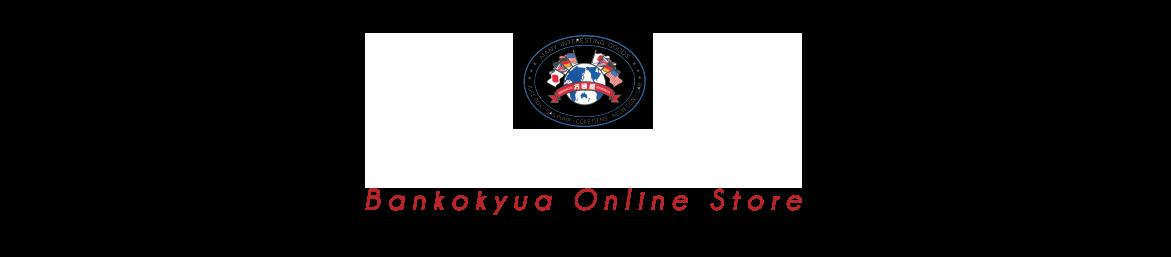 万国屋 Bankokokuya online store