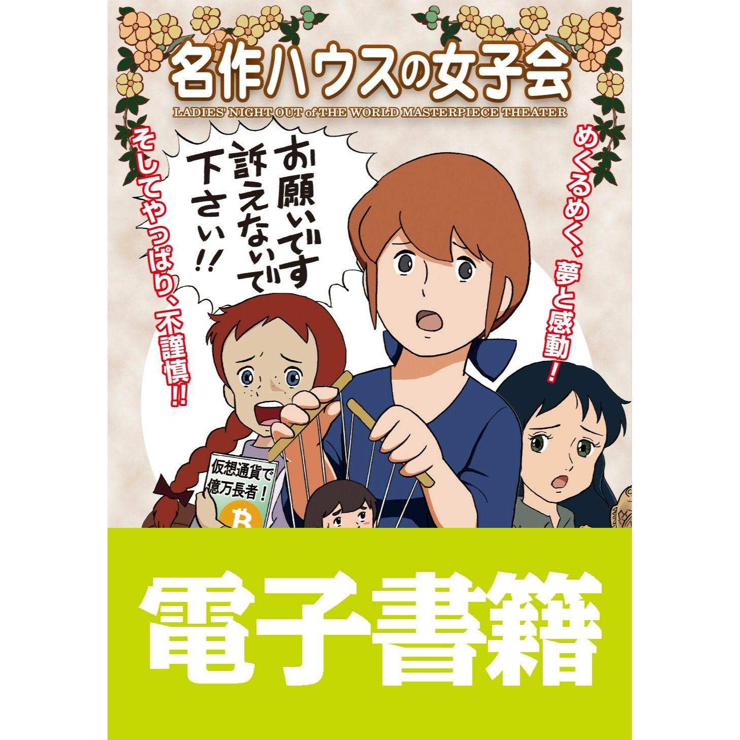 すぐに読めます 電子書籍版 名作ハウスの女子会 田中圭一 出版