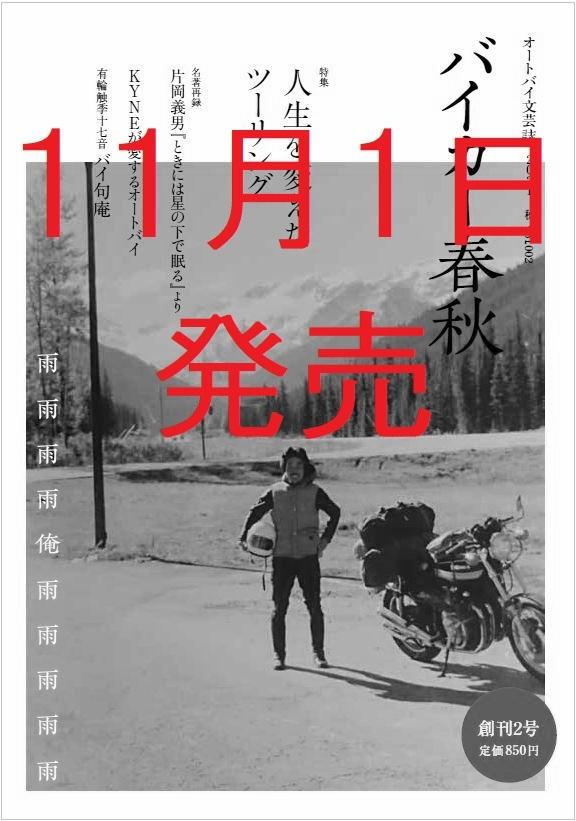 バイカー春秋  創刊号2号