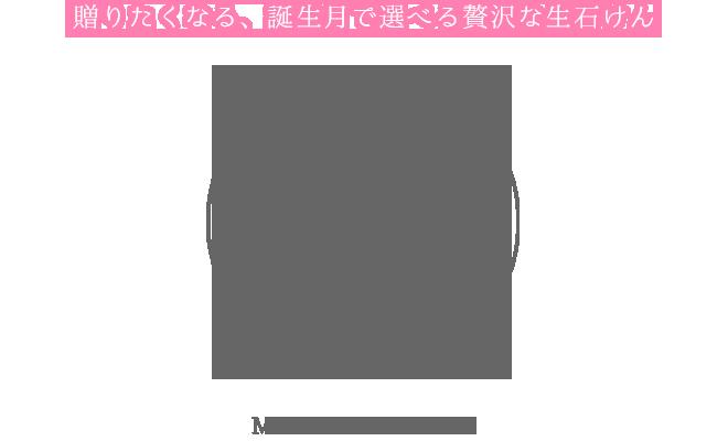 BIRTHDAY STONE SOAP