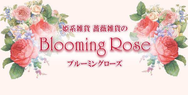 姫系雑貨 薔薇雑貨のBlooming Rose
