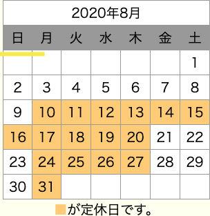 Calendar(営業予定日)