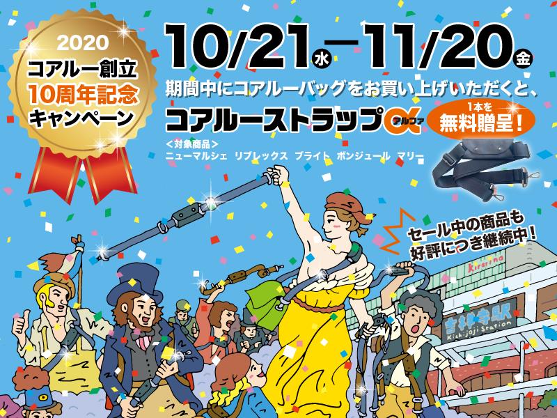 10周年記念キャンペーン開催!