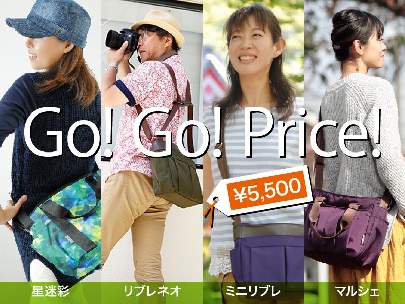 Go! Go! Price!