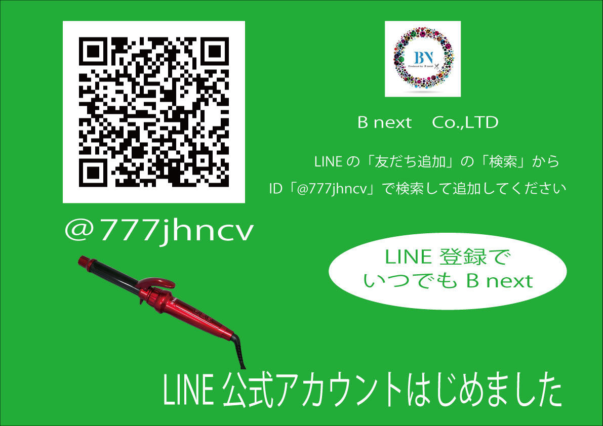 LINE公式アカウントスタート