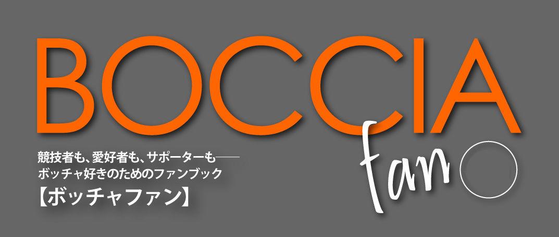 BOCCIA FAN