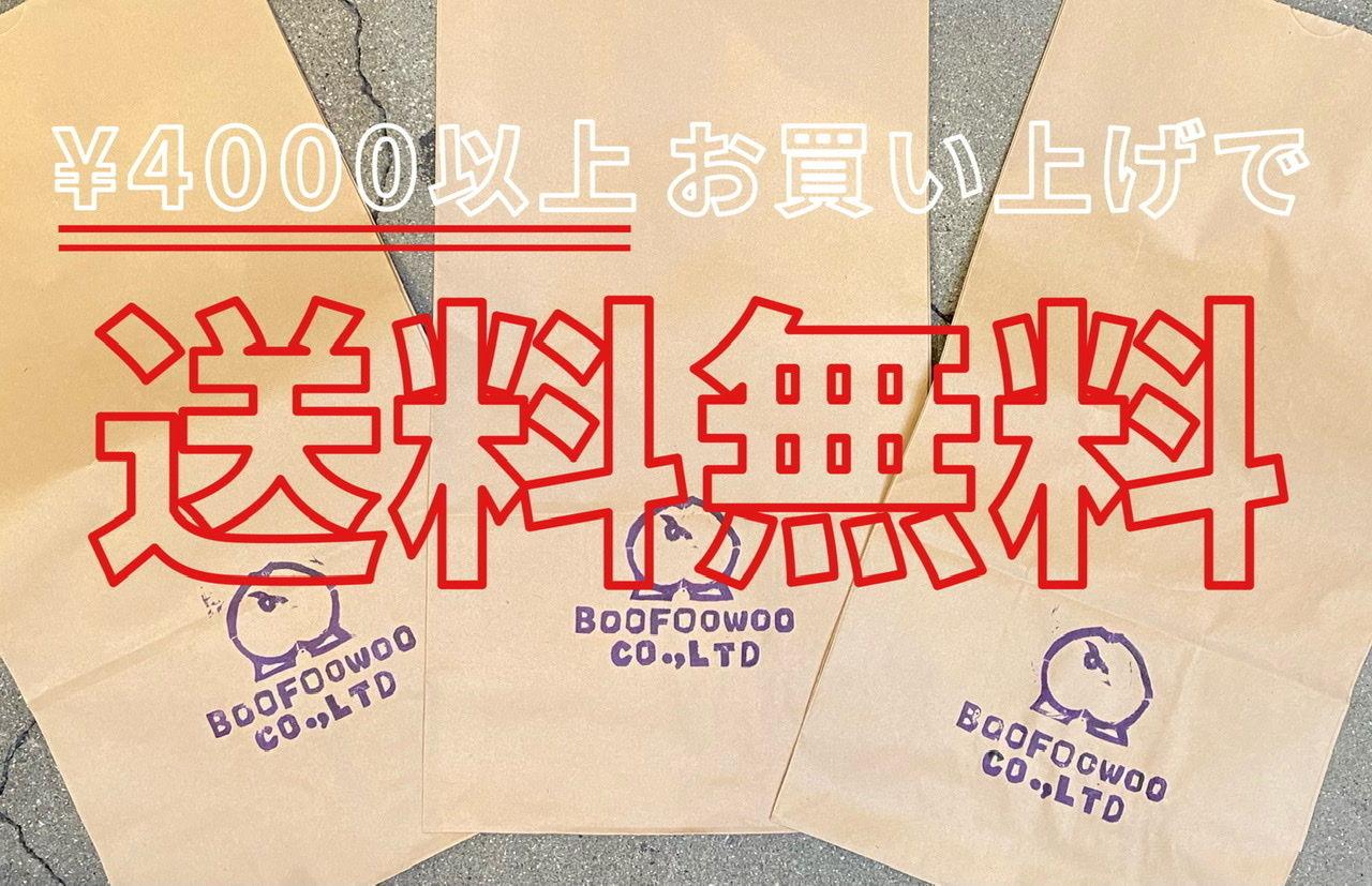 ¥4000以上で送料無料