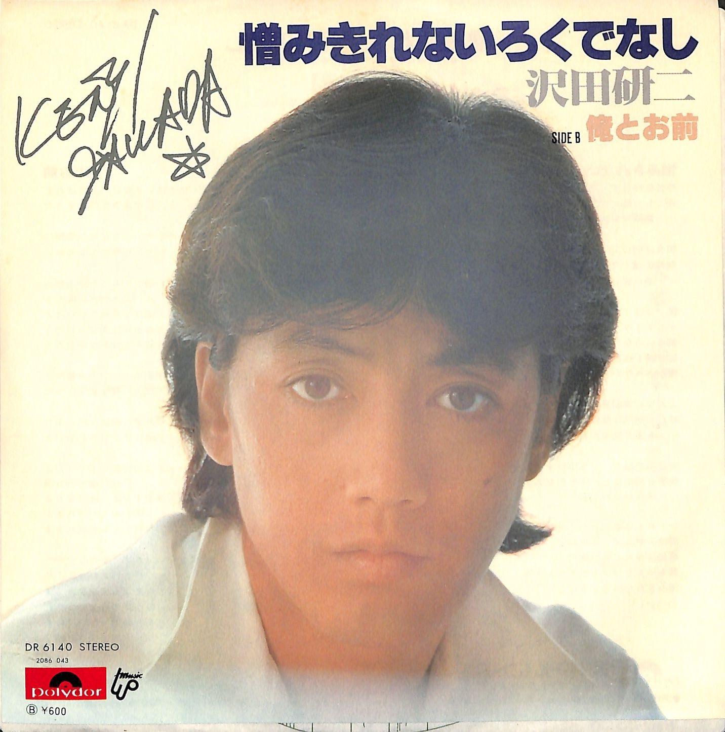 Books Channel Music Shop            沢田研二 / 憎みきれないろくでなし(7inchシングル)
