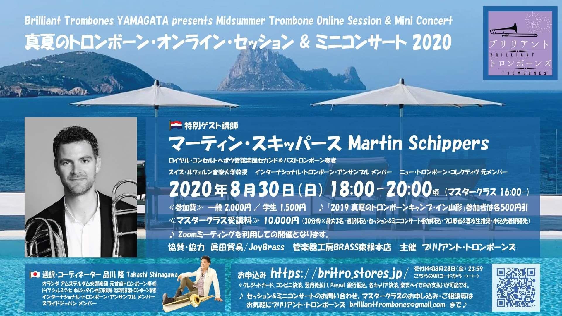 真夏のトロンボーン・オンライン・セッション&ミニコンサート2020