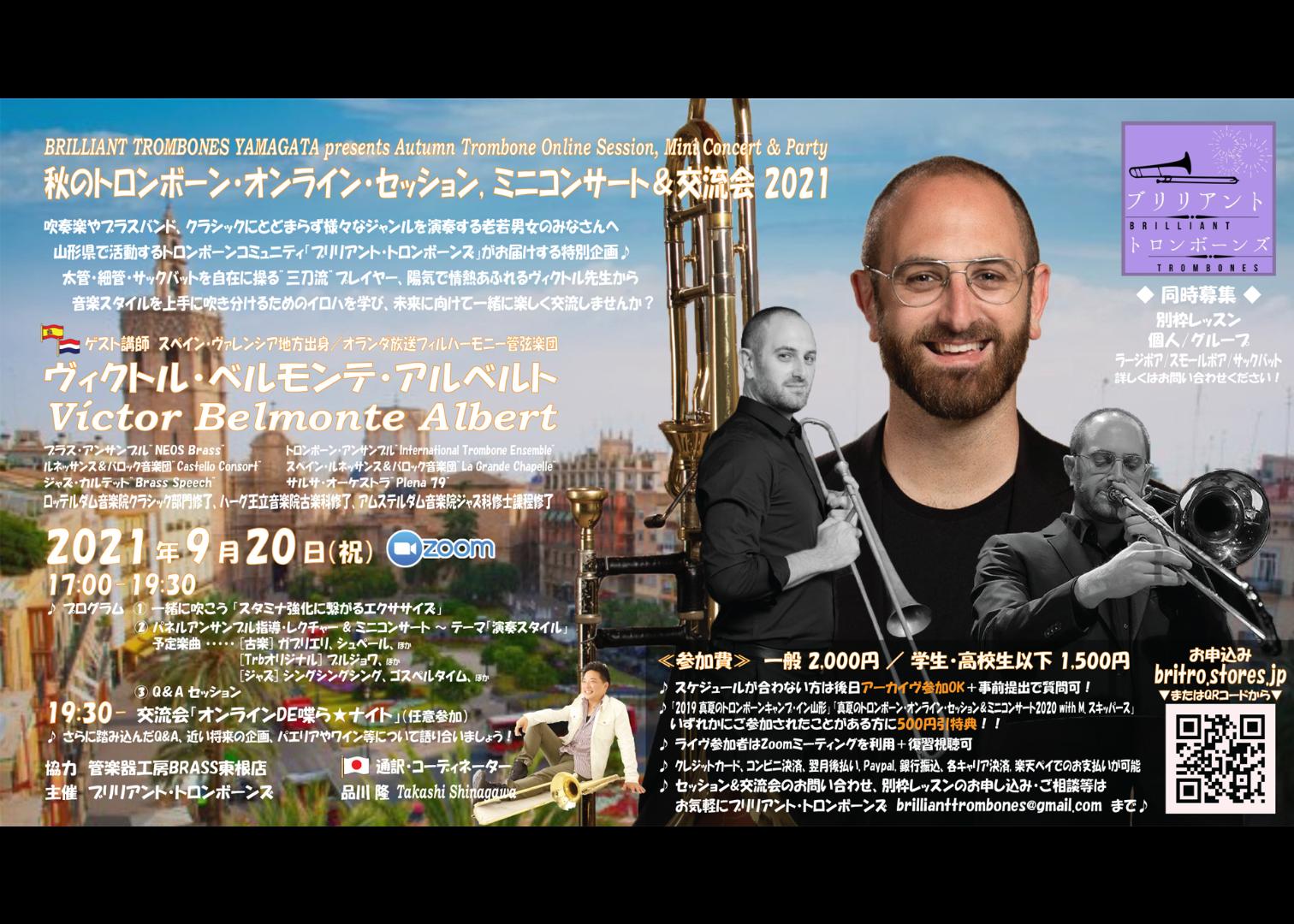 秋のトロンボーン・オンライン・セッション、ミニコンサート&交流会2021