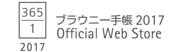 ブラウニー手帳 Official Web Store