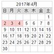 ☆発送カレンダー☆