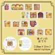 【再発注中…】食パンのおうち♡マスキングテープ