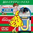 4.26発売 CONNY / 涙のイタリアン・ツイスト(GC-108)