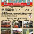 4.30 万葉線DOO-WOP号(予約乗車券)