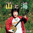 4.26発売 中川樹海  / 山と海(GC-106)