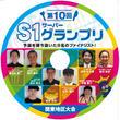第10回S1サーバーグランプリ地区大会【各地区】