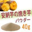 乾燥野菜「パウダー」安納芋の焼き芋40g入り