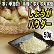 乾燥野菜「パウダー」生姜パウダー50g/袋「鹿児島県産生姜使用」