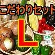 """「旬のこだわり野菜Lセット&こだわり精米10Kg」宅配サービス""""送料無料"""""""